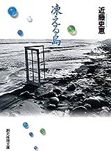 表紙: 凍える島 (創元推理文庫) | 近藤 史恵
