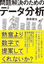表紙: 問題解決のためのデータ分析 | 齋藤健太