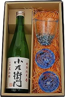 〔セット商品〕小左衛門(こざえもん) 特別純米 信濃美山錦 720ml + びいどろブルー盃3個セット