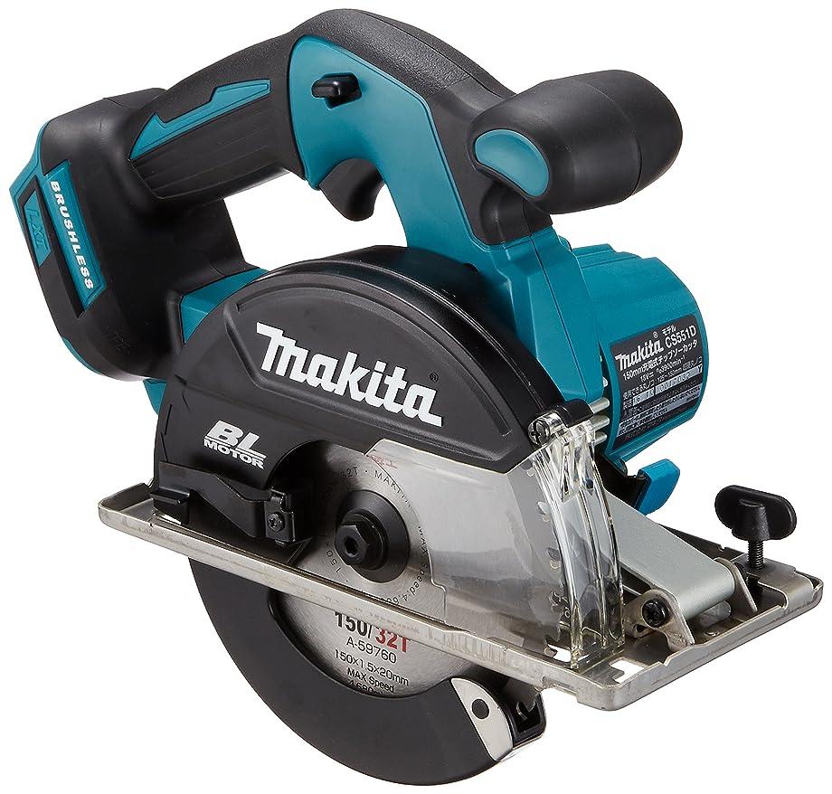 放射能集まる抜本的なマキタ(Makita)  充電式チップソーカッター CS551DZ 150mm 18V