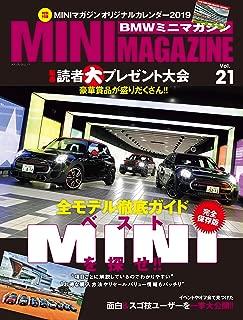 BMW ミニマガジン Vol.21 (メディアパルムック)