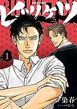 表紙: ビリケツ(1) (ヤングキングコミックス)   染春