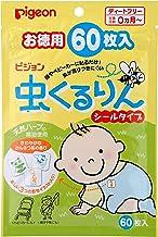 Pigeon 贝亲 婴儿驱蚊贴 防蚊贴 贴纸型 超值60片装 (0月+)