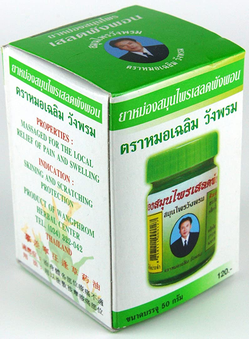 告発モジュール賢明なマッサージバーム タイの緑色の軟膏 スースーする軟膏 おじさんの顔の軟膏 中瓶 内容量50ml