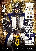 表紙: 真田太平記(5) (朝日コミックス) | 細川忠孝
