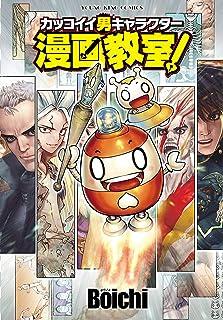 カッコイイ男キャラクター漫画教室! (ヤングキングコミックス)