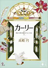 表紙: カーリー <1.黄金の尖塔の国とあひると小公女> (講談社文庫) | 高殿円