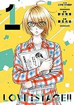 完全版 LOVE STAGE!! 1【電子特典付き】 (あすかコミックスCL-DX)
