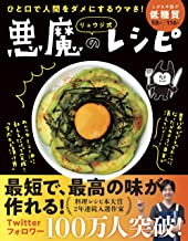 表紙: ひと口で人間をダメにするウマさ! リュウジ式 悪魔のレシピ(ライツ社) | リュウジ