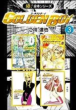 表紙: 【極!合本シリーズ】 GOLDEN BOY3巻 | 江川達也