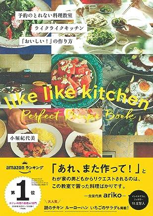 予約のとれない料理教室 ライクライクキッチン「おいしい! 」の作り方