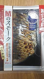 国産(青森県八戸)鯖燻製 さばスモークスライス 50g 冷凍