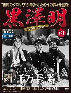 黒澤明 DVDコレクション 61号『エノケンの千万長者』 [分冊百科]