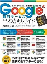 表紙: Google無料サービス早わかりガイド 増補改訂版   standards