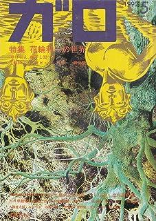 月刊漫画ガロ 1992年5月号 (通巻328号) 特集:花輪和一の世界