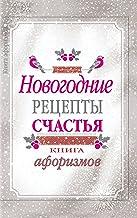 Новогодние рецепты счастья. Книга афоризмов (Russian Edition)