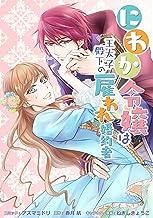 にわか令嬢は王太子殿下の雇われ婚約者 連載版 番外編 とある側近の小話2 (ZERO-SUMコミックス)