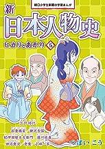 表紙: 新日本人物史 ヒカリとあかり5 朝日学生新聞社 新日本人物史   つぼいこう