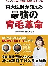 表紙: 東大医師が教える最強の育毛革命~ラーメンやめれば髪は勝手に生えてくる (集英社ノンフィクション) | 田路めぐみ