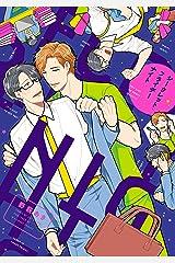 シークレット・フライデーナイト【電子限定特典つき】 (B's-LOVEY COMICS) Kindle版