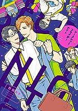 表紙: シークレット・フライデーナイト【電子限定特典つき】 (Bs-LOVEY COMICS) | 野萩 あき