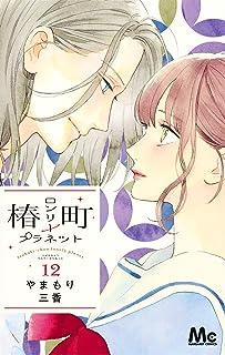 椿町ロンリープラネット 12 (マーガレットコミックス)