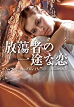 表紙: 放蕩者の一途な恋 (扶桑社BOOKSロマンス)   藤沢 ゆき