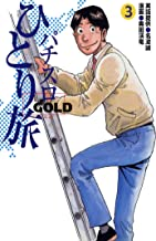 表紙: パチスロひとり旅ゴールド 3巻   名波誠
