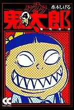 ゲゲゲの鬼太郎④ 猫町切符 (中公文庫コミック版)