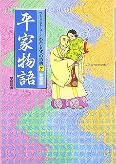 平家物語 (コミックストーリー わたしたちの古典)