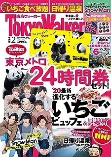 東京ウォーカー2020年2月号特別版 カドカワプレミアム