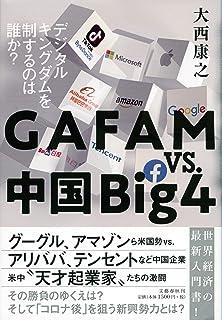 GAFAMvs.中国Big4 デジタルキングダムを制するのは誰か?