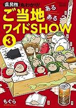 表紙: 県民性丸わかり! ご当地あるあるワイドSHOW 3 (バンブーコミックス エッセイセレクション)   もぐら