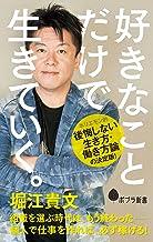 表紙: 好きなことだけで生きていく。 (ポプラ新書) | 堀江貴文