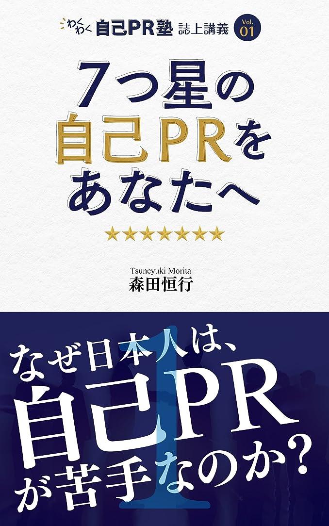 夜の動物園カバー複雑でない7つ星の自己PRをあなたへ: なぜ日本人は自己PRが苦手なのか わくわく自己PR塾 誌上講義 Vol.1