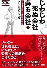 表紙: じわじわ死ぬ会社 蘇る会社 【上】 マネジメントあるある | NTTラーニングシステムズ株式会社