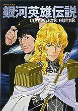 銀河英雄伝説 COMPLETE GUIDE (ROMAN ALBUM)