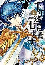 表紙: 千年迷宮の七王子 Seven prince of the thousand years Labyrinth: 2 (ZERO-SUMコミックス) | 花鶏 ハルノ