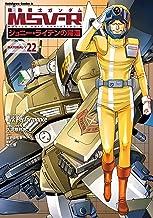 機動戦士ガンダム MSV-R ジョニー・ライデンの帰還(22) 機動戦士ガンダムMSV‐Rジョニー・ライデンの帰還 (角川コミックス・エース)