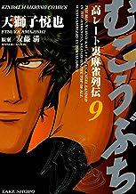 表紙: むこうぶち 高レート裏麻雀列伝 (9) (近代麻雀コミックス) | 安藤満