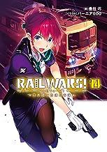 RAIL WARS! 14 日本國有鉄道公安隊 (Jノベルライト)