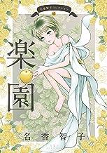 名香智子コレクション(4)楽園 (ジュールコミックス)