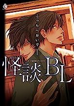 怪談BL (シャルルコミックス)