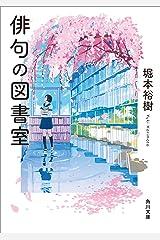 俳句の図書室 (角川文庫) Kindle版