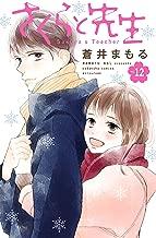 さくらと先生 分冊版(12) (別冊フレンドコミックス)