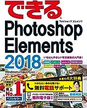 表紙: できるPhotoshop Elements 2018 Windows&macOS対応 できるシリーズ | できるシリーズ編集部