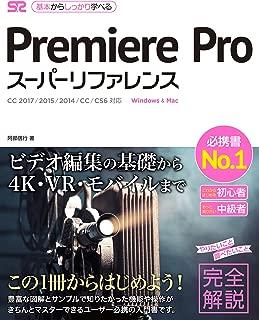 Premiere Pro スーパーリファレンス CC 2017/2015/2014/CC/CS6対応