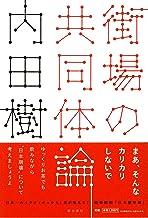 表紙: 街場の共同体論 | 内田樹