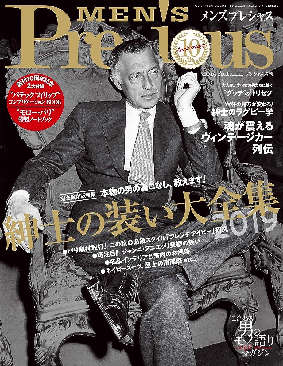 足枷遠え強制的MEN'S Precious (メンズプレシャス) 2019年 秋号 [雑誌] MEN'S Precious