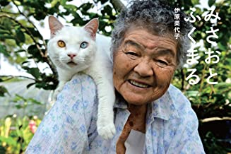 Miyoko Ihara: Misao the Big Mama and Fukumaru the Cat (Japanese Edition)